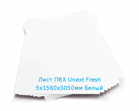 Лист ПВХ Unext Fresh 5х1560х3050мм Белый