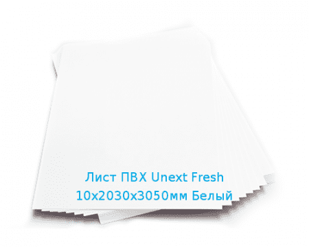 Лист ПВХ Unext Fresh 10х2030х3050мм Белый