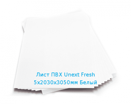Лист ПВХ Unext Fresh 5х2030х3050мм Белый